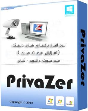 نرم افزار پاكسازي هارد ديسك PrivaZer